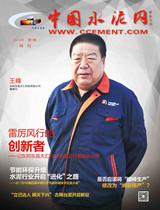 中国水泥网网刊